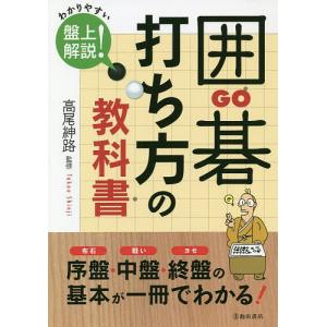 囲碁打ち方の教科書 わかりやすい盤上解説!/高尾紳路
