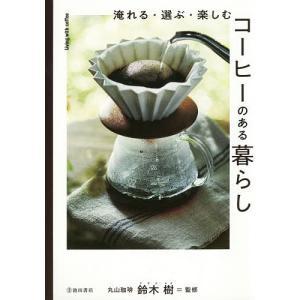 日曜はクーポン有/ 淹れる・選ぶ・楽しむコーヒーのある暮らし/鈴木樹|bookfan PayPayモール店
