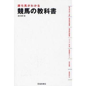 勝ち馬がわかる競馬の教科書/鈴木和幸