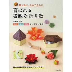 喜ばれる素敵な折り紙 贈り物に、おもてなしに/小林一夫