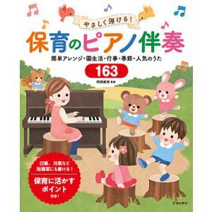 やさしく弾ける!保育のピアノ伴奏 簡単アレンジ・園生活・行事・季節・人気のうた163/阿部直美