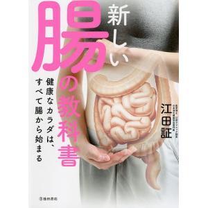 新しい腸の教科書 健康なカラダは、すべて腸から始まる/江田証