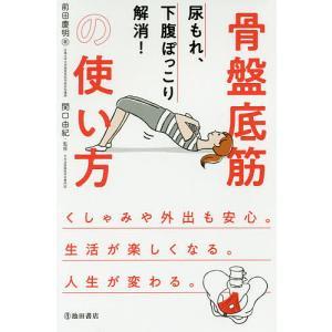 尿もれ、下腹ぽっこり解消!骨盤底筋の使い方/前田慶明/関口由紀