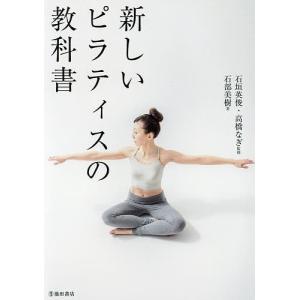 新しいピラティスの教科書/石部美樹/石垣英俊/高橋なぎ