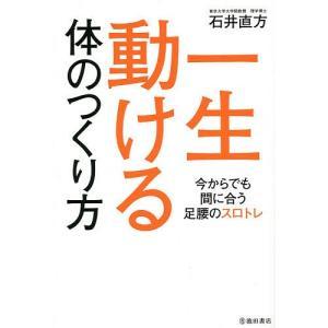 著:石井直方 出版社:池田書店 発行年月:2014年12月 キーワード:健康