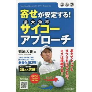 毎日クーポン有/ ゴルフ寄せが安定する!サイコーアプローチ YouTube「DaichiゴルフTV」...