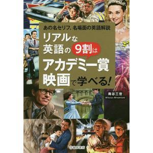 リアルな英語の9割はアカデミー賞映画で学べる! あの名セリフ、名場面の英語解説/南谷三世/旅行