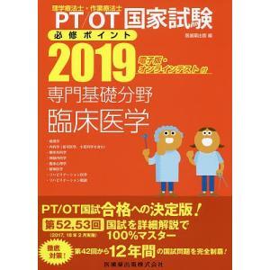 PT/OT国家試験必修ポイント専門基礎分野臨床医学 2019