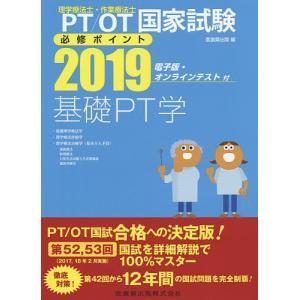 PT/OT国家試験必修ポイント基礎PT学 2019