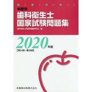徹底分析!年度別歯科衛生士国家試験問題集 2020年版/歯科衛生士国試問題研究会