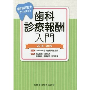 歯科衛生士のための歯科診療報酬入門 2018−2019/日本歯科衛生士会/鳥山佳則
