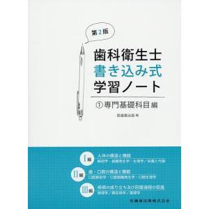歯科衛生士書き込み式学習ノート 1/医歯薬出版