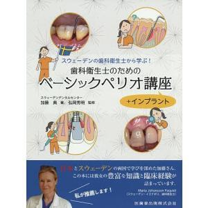 スウェーデンの歯科衛生士から学ぶ!歯科衛生士のためのベーシックペリオ講座+インプラント/加藤典/弘岡秀明