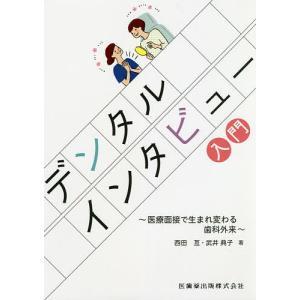 デンタルインタビュ−入門 医療面接で生まれ変わる歯科外来/西田亙/武井典子