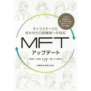 MFTアップデート ライフステージに合わせた口腔機能への対応/大野粛英/山口秀晴/嘉ノ海龍三
