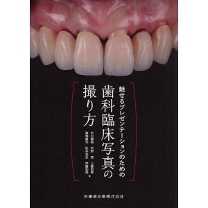 魅せるプレゼンテーションのための歯科臨床写真の撮り方/中川雅裕/丹野努/上妻和幸