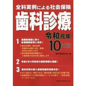 全科実例による社会保険歯科診療 令和元年10月版/歯科保険研究会