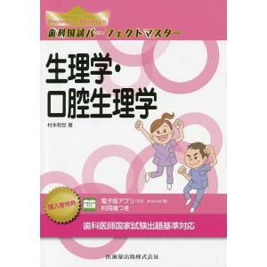 歯科国試パーフェクトマスター生理学・口腔生理学/村本和世