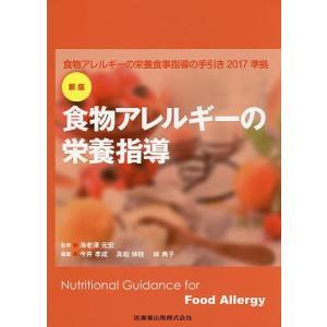 食物アレルギーの栄養指導/海老澤元宏/今井孝成/高松伸枝