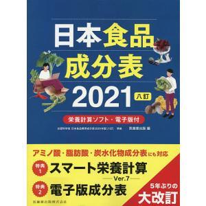 日曜はクーポン有/ 日本食品成分表 2021/医歯薬出版 bookfan PayPayモール店