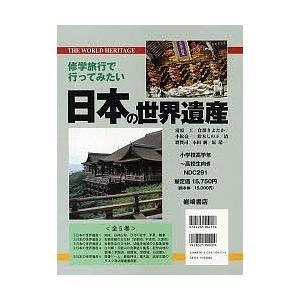 日本の世界遺産 全5巻/清原工 boox