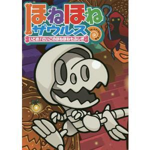 ほねほねザウルス 20/カバヤ食品株式会社/・監修ぐるーぷ・アンモナイツ