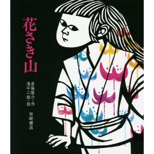 花さき山/斎藤隆介/滝平二郎/子供/絵本