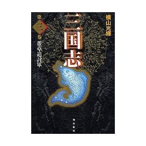 三国志 第3巻 愛蔵版/横山光輝