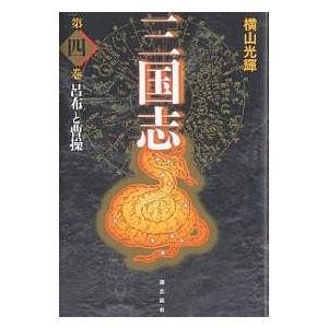 三国志 第4巻 愛蔵版/横山光輝