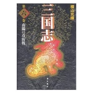 三国志 第6巻 愛蔵版/横山光輝