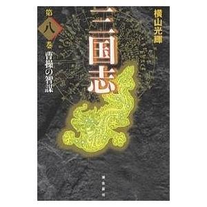 三国志 第8巻 愛蔵版/横山光輝