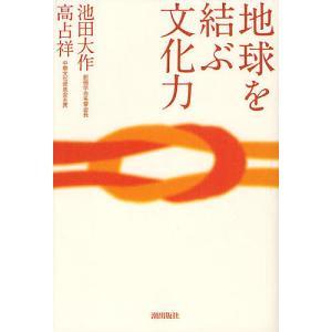 地球を結ぶ文化力/池田大作/高占祥