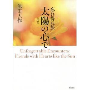 忘れ得ぬ旅太陽の心で 第2巻/池田大作