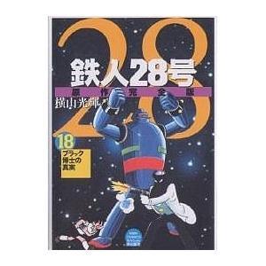 鉄人28号 原作完全版 18/横山光輝