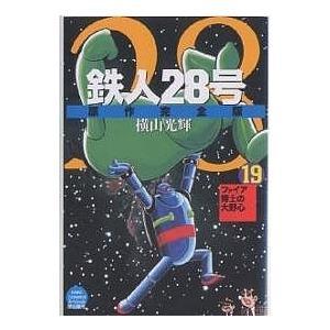 鉄人28号 原作完全版 19/横山光輝