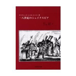 一八世紀のシェイクスピア/D.N.スミス/野口忠昭|boox
