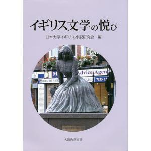 編:日本大学イギリス小説研究会 出版社:大阪教育図書 発行年月:2014年12月