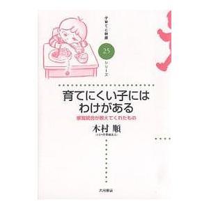 著:木村順 出版社:大月書店 発行年月:2006年03月 シリーズ名等:子育てと健康シリーズ 25