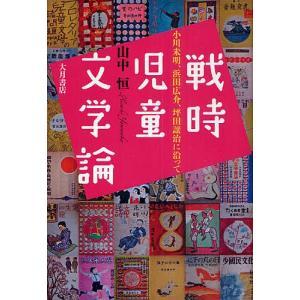 著:山中恒 出版社:大月書店 発行年月:2010年11月