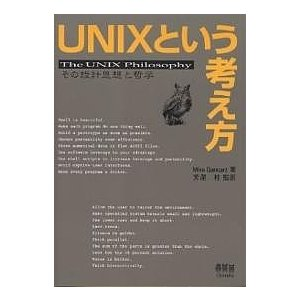 UNIXという考え方 その設計思想と哲学/MikeGancarz