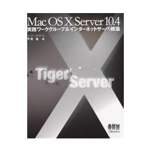 Mac OS X Server 10.4実践ワークグループ&インターネットサーバ構築/甲斐穣