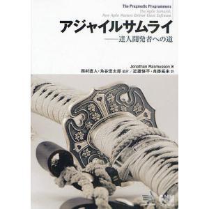 アジャイルサムライ 達人開発者への道/JonathanRasmusson/西村直人/角谷信太郎