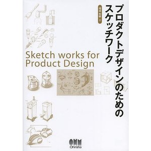 プロダクトデザインのためのスケッチワーク/増成和敏/オーム社開発局