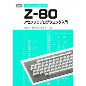 図解 マイクロコンピュータ Z‐80アセンブラプログラミング入門/湯田幸八/伊藤彰