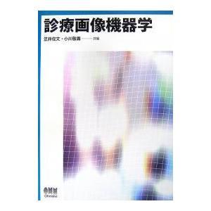 診療画像機器学/笠井俊文/小川敬壽