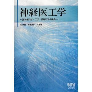 神経医工学 脳神経科学・工学・情報科学の融合/呉景龍/津本周作