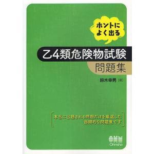 ホントによく出る乙4類危険物試験問題集/鈴木幸男