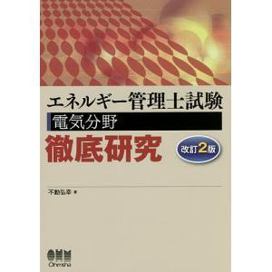 エネルギー管理士試験電気分野徹底研究/不動弘幸