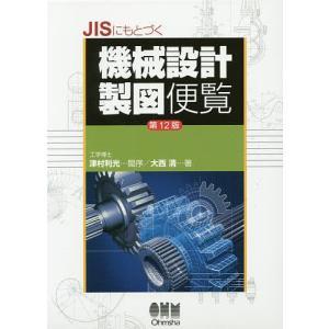 JISにもとづく機械設計製図便覧/大西清