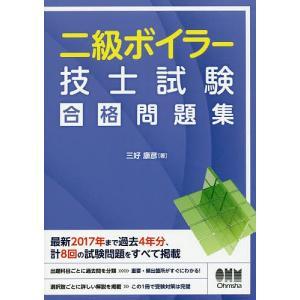 二級ボイラー技士試験合格問題集/三好康彦